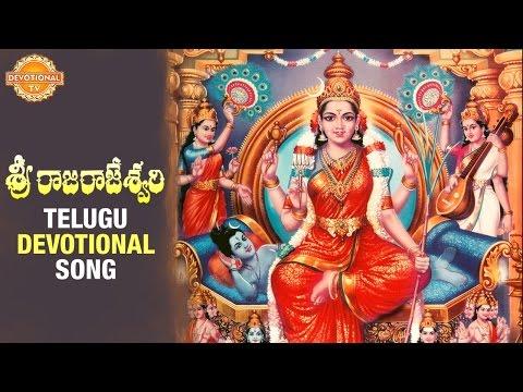 Goddess Sri Raja Rajeshwari  Telugu Devotional Songs  Goddess Durga Devi  Devotional TV