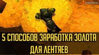 1000-4000+ Голд за 7 Минут в World of Warcraft