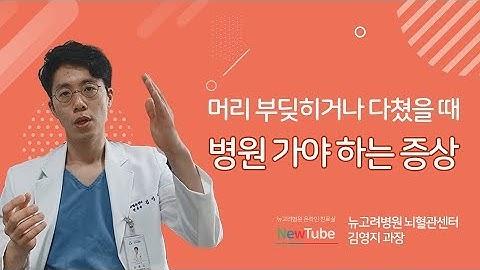 머리 다쳤을때 가는 병원은? 머리 부딪혔을 때 병원에 와야 하는 증상!