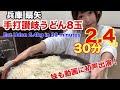 【大食い】【チャレンジメニュー】兵庫にある伝統の桶うどんチャレンジ2.4kg8玉30分チャレンジ!妹もアテレコで初出演!