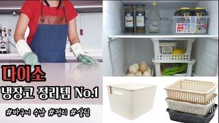 다이소용품으로 정리한 냉장고 | 확실한 비포에프터 | …