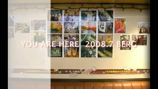 13 13  佐藤修悦&迫川尚子コラボレーション『現在地』展 2008.7 BERG