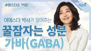 [에스더쇼] 수면에 도움이 되는 성분, 가바(GABA)…