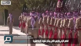 مصر العربية | العاهل الأردني والرئيس الألباني يبحثان تطورات الأزمة السورية