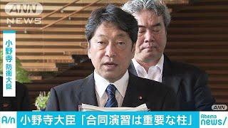 演習中止に小野寺大臣「外交努力を下支えする判断」(18/06/19)