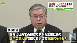 TBS系(JNN) 6月9日(火)17時51分配信 千葉県の高校教諭が、交通費を不...