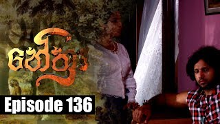 Nethra - නේත්‍රා Episode 136 | 27 - 09 - 2018 | SIYATHA TV Thumbnail