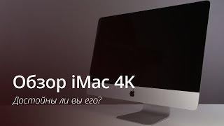 Обзор iMac 4K