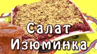 Салат Изюминка ★ с изюмом ★ свеклой ★  морковью и сыром ★ видеорецепт