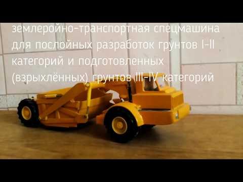 СКРЕПЕР МОАЗ-6014 - Обзор строительной техники