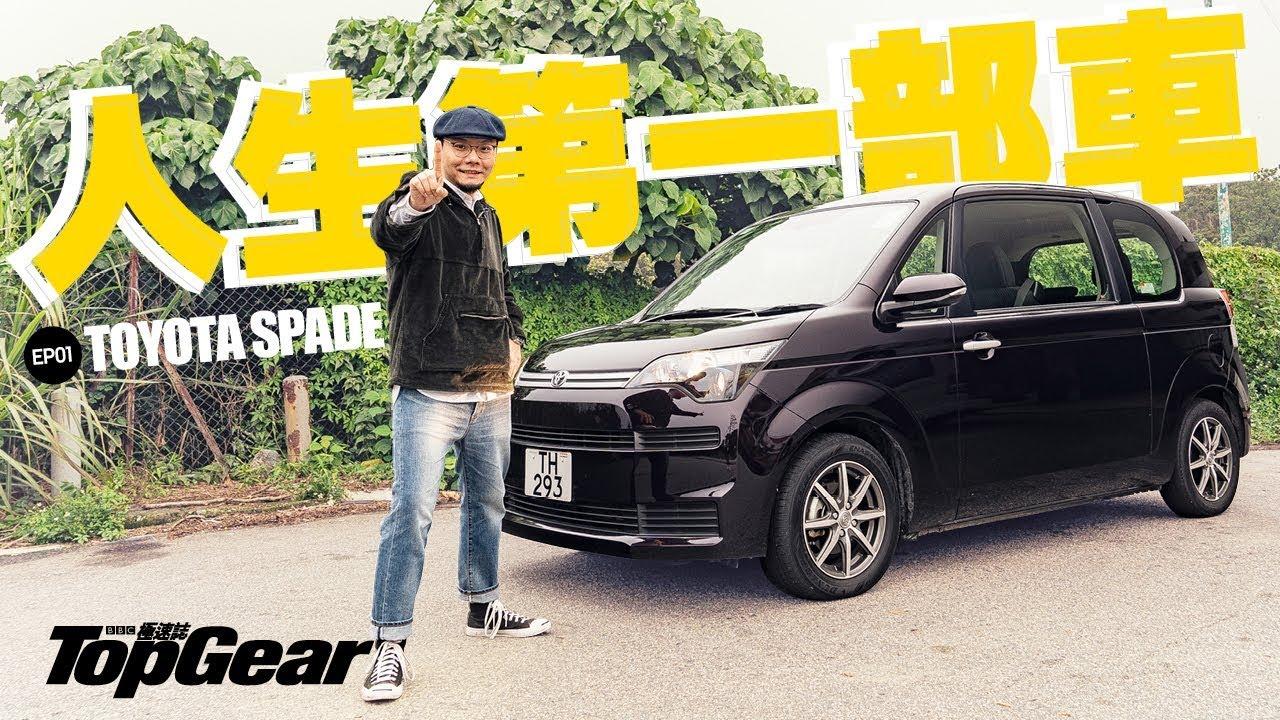 Download Toyota Spade 論其CP值有幾高(內附字幕)|TopGear HK 極速誌