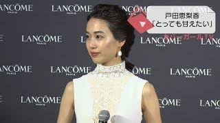 30代目前女優の戸田恵梨香が、結婚願望を明かしたゾ! それは18日に都内...