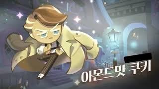 「쿠키런 킹덤」 성우지망생 / 아몬드맛 쿠키 부분 더빙