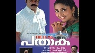 Pathaka Full Malayalam Film 2006 | Malayalam Full Movies Online | Suresh Gopi, Navya Nair