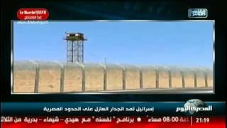 إسرائيل تمد الجدار العازل على الحدود المصرية  #نشرة_المصرى_اليوم