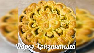 Пирог Хризантема - ассорти