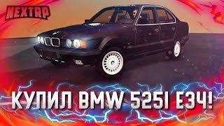 Фото КУПИЛ BMW 525i ДЛЯ ВАС В ПОИСКЕ ПРИОРЫ НОМЕР ДЬЯВОЛА Next RP