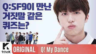 Q! My Dance(맞춤): SF9(에스에프나인) _ Enough(예뻐지지 마)