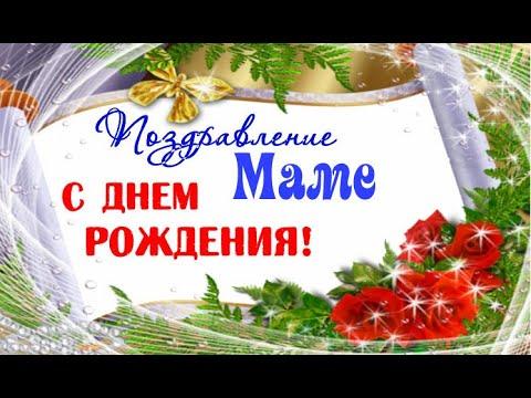 Музыкальное поздравление С Днем рождения маме.НОВИНКА. Happy birthday mother