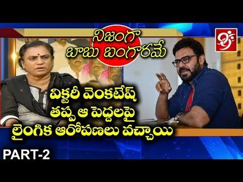 Pow Sandhya Speech Over Casting Couch  Jeevitha Rajasekhar, Sri Reddy  RGV  Allu Aravind  OTA 2