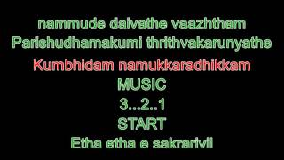 etha etha ee altharayil karaoke with synchronized lyrics