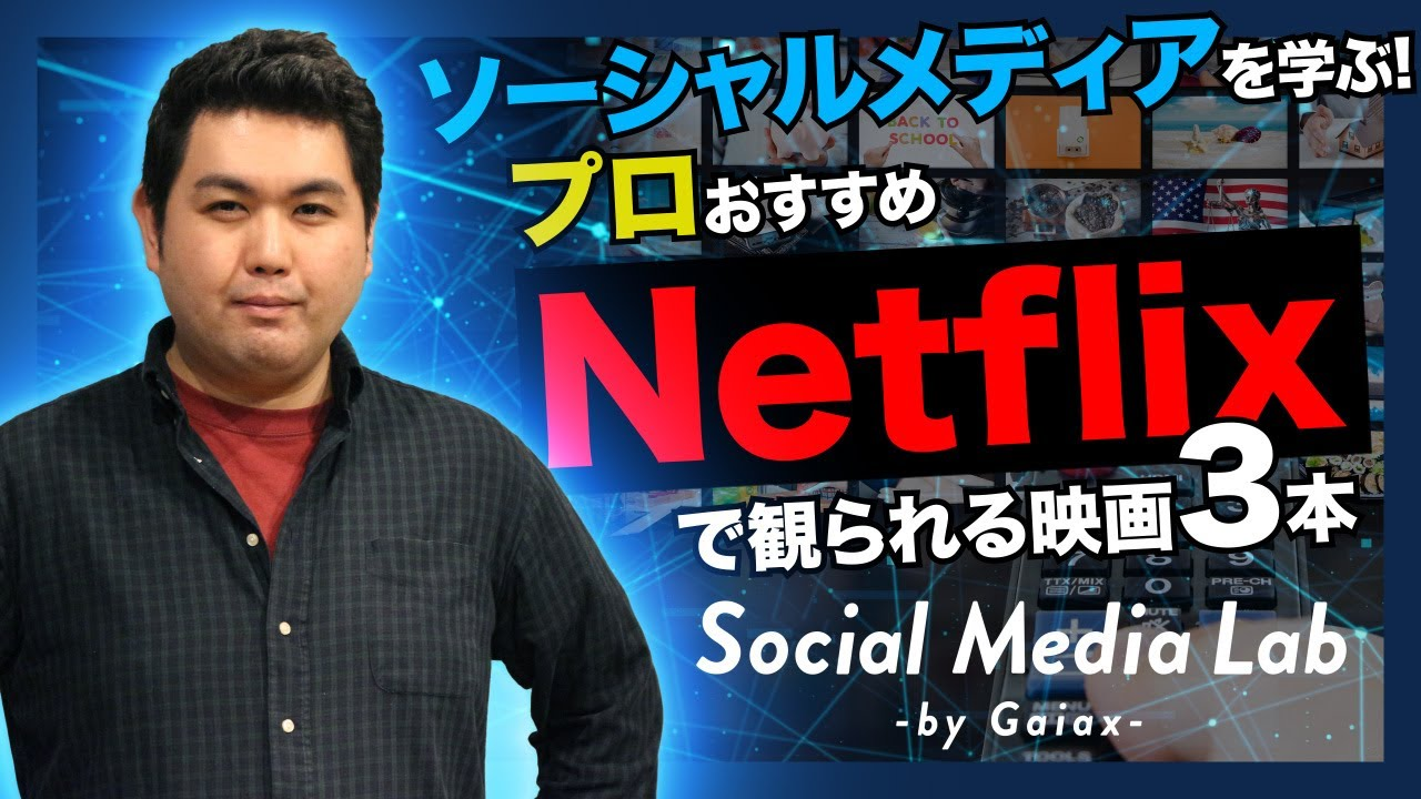 映画 netflix 面白い