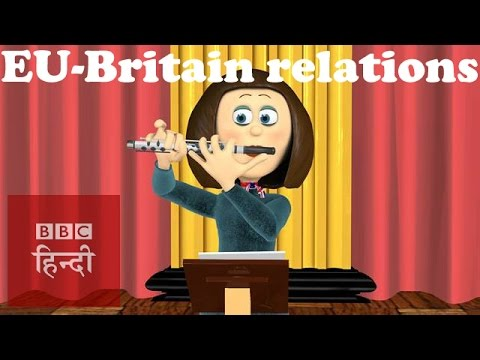 Britain and the EU: A long and rocky relationship (BBC Hindi)
