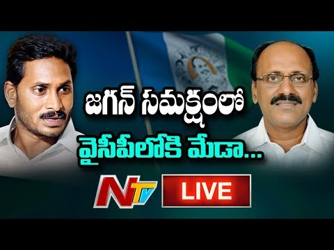 Meda Mallikarjuna Reddy Joining YSRCP in Presence of YS Jagan LIVE | NTV LIVE