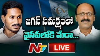 Meda Mallikarjuna Reddy Joining YSRCP in Presence of YS Jagan LIVE | NTV LIVE