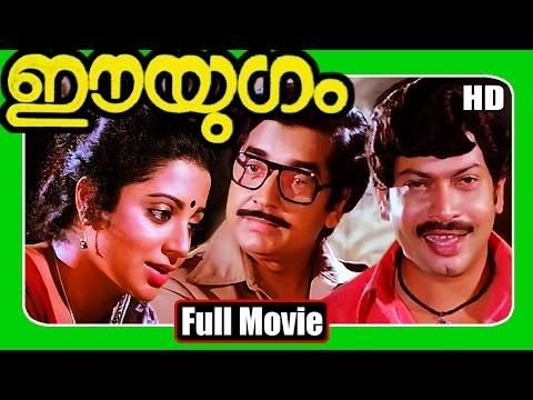 Ee Yugham | Malayalam Full Movie | Prem Nazir & Sreevidhya