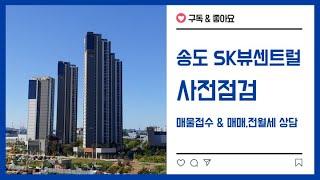 송도SK뷰센트럴 단지 …