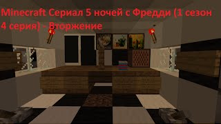 Minecraft Сериал 5 ночей с Фредди 1 сезон 4 серия Вторжение