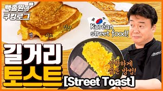 Korean Go-to Toast with Amazing Combination of Ham, Cheese, and Egg, Easy and Quick Guide!