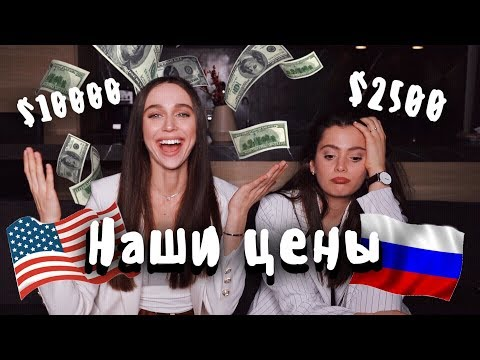 видео: Сколько зарабатывают блогеры в России и Америке?