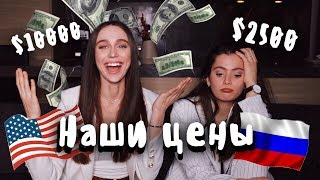 Сколько зарабатывают блогеры в России и Америке?