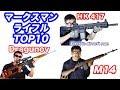 マークスマンライフル TOP10 マック堺 毎週火曜ランキング動画