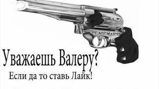 Наркоман Павлик- ты ска бойся Валеру!!!!