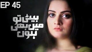 Beti To Main Bhi Hoon - Episode 45 | Urdu 1 Dramas | Minal Khan, Faraz Farooqi
