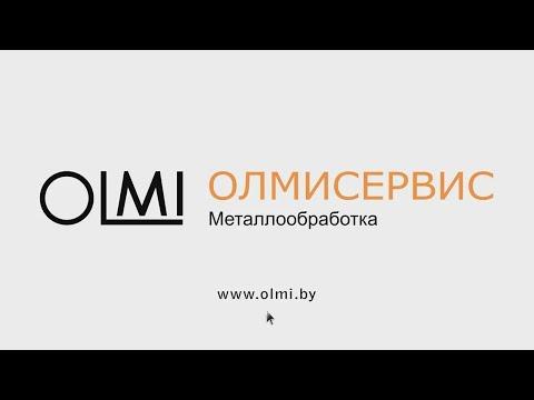 Олмисервис