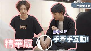 《親愛的天王星》花絮_精華版|靜檸CP手牽手|【Dear Uranus】BTS|Jing and Ning's first time hold each other's hands