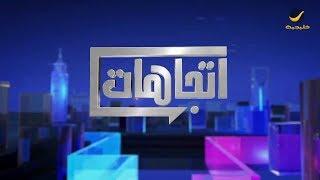 برنامج اتجاهات الموسم السابع حلقة 20 - 17 فبراير 2019