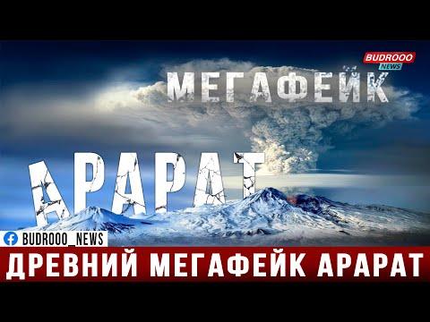 Древний МегаФейк АРАРАТ | История Армении: