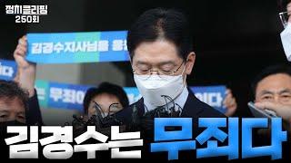 정치클리핑 250회 - 김경수는 무죄다!!!