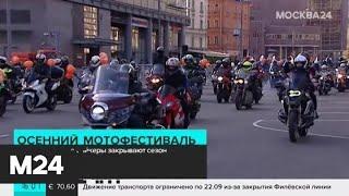 В центре Москве байкеры закрывают мотосезон - Москва 24