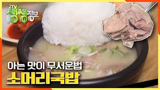 [2TV 생생정보] 노점에서 국밥집 사장님이 된 비결은? KBS 20201008 방송