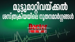 Knee Replacement Surgery Doctor Live 22/12/15