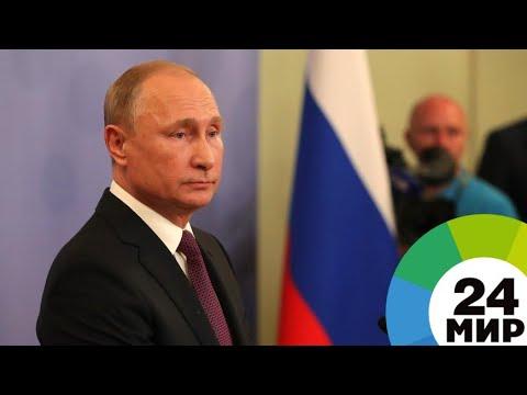 «Маловероятный сценарий»: Путин оценил американский боевик «Хантер Киллер» - МИР 24