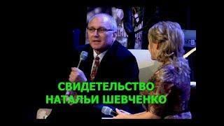 18.2.18, в 12:14: СВИДЕТЕЛЬСТВО НАТАЛЬИ ШЕВЧЕНКО - Вячеслав Бойнецкий