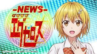 【公式ラジオ】-NEWS- ド級編隊エグゼロス 第1回