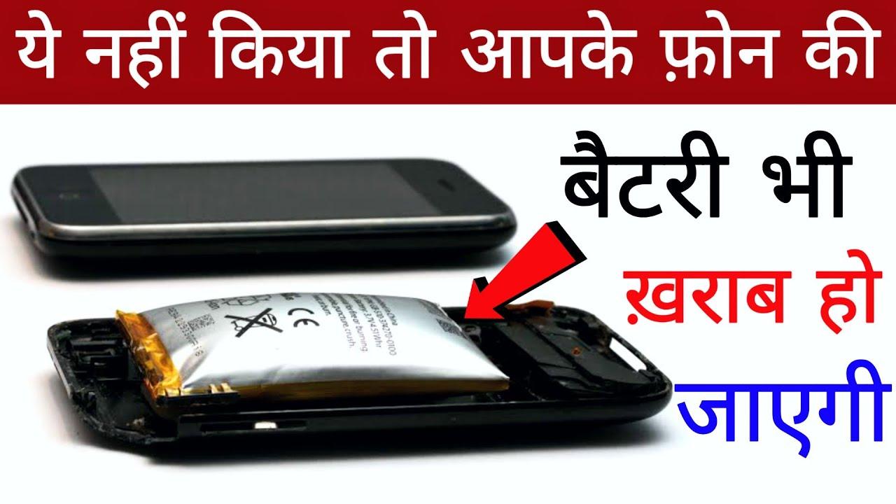 ये नहीं किया तो आपके फ़ोन की Battery भी ख़राब हो जाएगी   Hindi Tutorials
